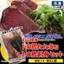 土佐久礼・トロ鰹たたきとトロ鰹刺身セット【Mセット・約5人前】多田水産