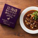 美浦野菜たっぷりの鹿肉シチュー