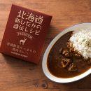 美浦野菜たっぷりの鹿肉カレー
