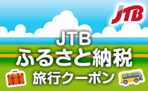 【長崎市】JTBふるさと納税旅行クーポン(4,500点分)