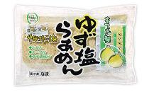 ゆず香る茂木が誇る老舗の逸品大兼製麺工場生麺セットC