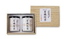 有機緑茶2本紙缶セット