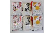 長崎県産米(3種)