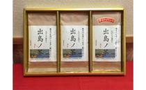 出島ノ茶セット