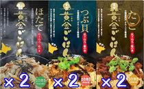 紋別黄金ごはんセット(6箱)