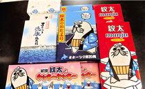 紋太くんのお菓子・アヒージョセットB