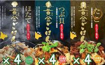 紋別黄金ごはんセット(12箱)