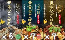 紋別黄金ごはんセット(20箱)