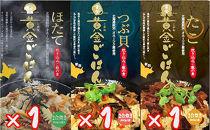 紋別黄金ごはんセット(3箱)