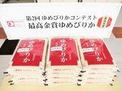 「定期便」H28年度最高金賞受賞!!びらとり産米ゆめぴりか(5kg×年12回)