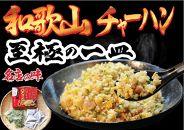 【和歌山ラーメンの味】至極のチャーハン