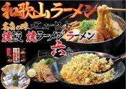 【和歌山ラーメン店のメニューがズラリ!】3種類6食セット