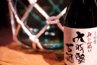 【ふるさと納税限定!秘蔵酒】竹葉大吟醸熟成酒18年斗瓶囲い