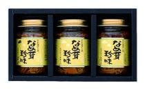 三豊市産竹の子・えのき茸使用なめ茸珍味(松茸入り)ギフトセット型番S-2