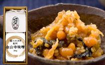 からだ蘇る熊野の玄米と紀州金山寺味噌のセット(ギフト箱入)