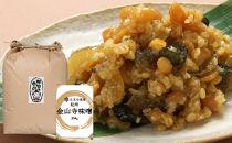 からだ蘇る熊野の玄米5kgと紀州金山寺味噌のセット(ご家庭用)