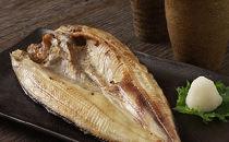 【数量限定】大川商店「積丹産 糠塩ぼっけ5尾セット」