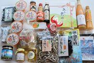 島の農産物・海産物お土産セレクション(大)