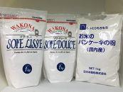 シェフご用達の『WAKONA』米粉の3点セット