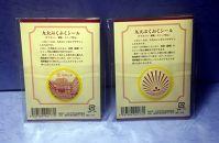 九州大学オリジナル ぷくぷくシール2種セット