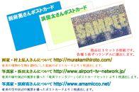 奄美ポストカードセット3枚組