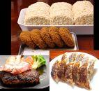 近江牛お惣菜セット(コロッケ、ミンチカツ、ハンバーグ、餃子)【N009SM-C】