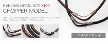 ファイテン RAKUWAネックX100(チョッパーモデル) ブラック50cm【正規販売店】