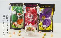 【受付終了2019.10.30】長崎の味を追及したオリジナルポップコーンセット