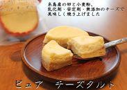 無添加チーズのピュアチーズタルト【6個セット】
