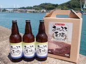 尾道ビール 3本セット箱入り