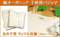 オーガニックコットン【子供・女の子ニットワッフル長袖Tシャツパジャマ】90-140cm