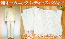オーガニックコットン【レディース用ニットワッフルTシャツパジャマ】