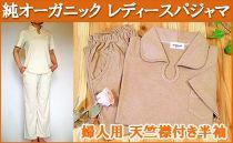 オーガニックコットン【レディース用天竺襟付き半袖パジャマ】