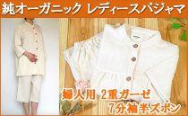 オーガニックコットン【レディース用二重ガーゼ7分袖半ズボンパジャマ】
