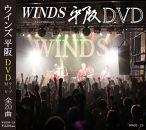ウインズ(WINDS)平阪DVD