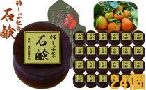 柿渋石けん(100g)24個セット
