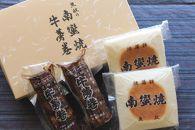 高級焼抜き蒲鉾南蠻焼と珍味牛蒡巻の詰め合わせBセット