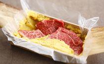 牛肉味噌漬/特選和牛折箱詰め2枚入り(約250g)【Y051-C】