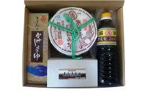 ◆【数量限定】紀州味めぐりセット