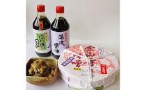 ■金山寺味噌・湯浅醤油・すだちぽん酢 詰合せ