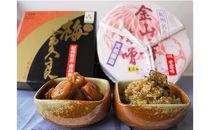 ■紀州南高梅(減塩・柔らか果肉)と無添加金山寺味噌の詰合せ