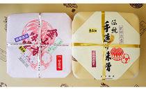 ■完熟合わせ味噌(お味噌汁用)と金山寺味噌 詰合せ