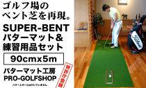 ゴルフ練習用・SUPER-BENTパターマット90cm×5mと練習用具