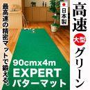 ゴルフ練習用・超高速パターマット90cm×4mと練習用具
