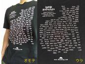 難読地名Tシャツ:サイズL