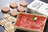 【数量限定】<網走産>【オホーツク網走和牛】ハンバーグ・すき焼き肉セット
