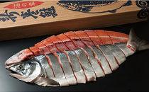 <オホーツク産>新巻鮭切身姿造り(2.5kg)(網走加工)