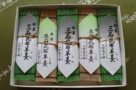 三石昆布羊羹5本入(小豆餡・白餡セット)2箱