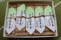 三石昆布羊羹5本入(小豆餡のみ)