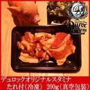 オリジナルスタミナたれ付き豚肉200g(冷凍)/デュロックファーム